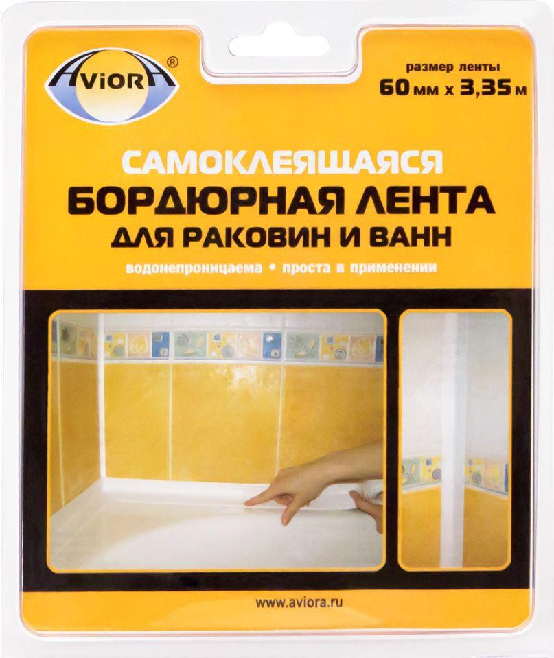 Лента бордюрная клейкая Aviora, для ванн и раковин, цвет: белый, 60 мм х 3,35 м302-033Бордюрная лента Aviora используется для герметизации стыков, для декорирования ванных комнат, душевых кабин, джакузи, кухонь. На ленту нанесен специальный бутиловый клей, который содержит добавки, препятствующие образованию грибка и плесени.Клеевой состав нанесен по всей ширине ленты, что позволяет исключить ее преждевременное отслаивание и возможные протечки.