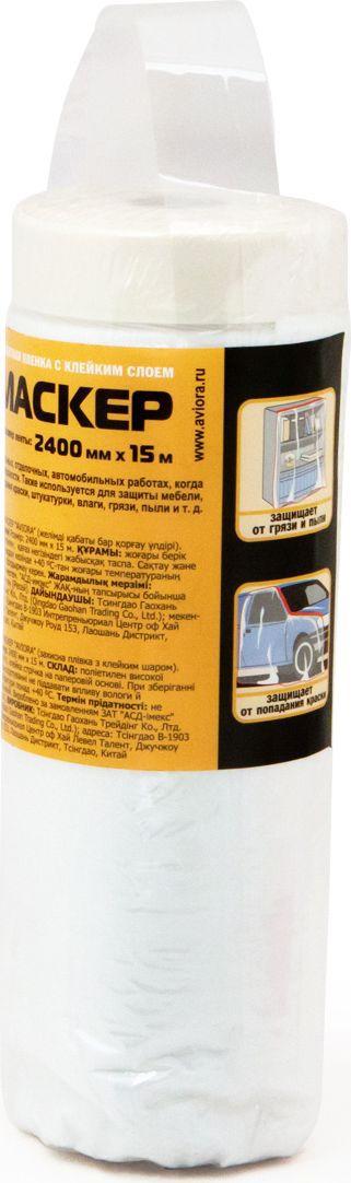 Пленка защитная с клейким слоем Aviora Маскер, цвет: прозрачный, 2400 мм х 15 м302-041MACKEP Aviora – защитная пленка, произведенная из полиэтилена низкого давления (ПНД), с клейкой креппированой лентой по всей длине полотна. Наличие креппированой ленты позволяет плотно прикрепить полотно к защищаемой поверхности, надежно ограждая участок рабочей поверхности от попадания краски, штукатурки, влаги, грязи или пыли.Применяется при ремонте, покраске стен, автомобилей, а также при любых других строительных, отделочных, автомобильных и прочих видах работ. Пленка предназначена для защиты поверхностей стен, потолков, пола, мебели, элементов интерьера при ремонтных и покрасочных работах внутри и снаружи помещения. При автопокрасочных работах пленка защищает незакрашиваемые части и салон автомобиля от попадания краски.Удобна в применении: просто и надежно фиксируется на любой поверхности, не оставляя следов клея после использования.