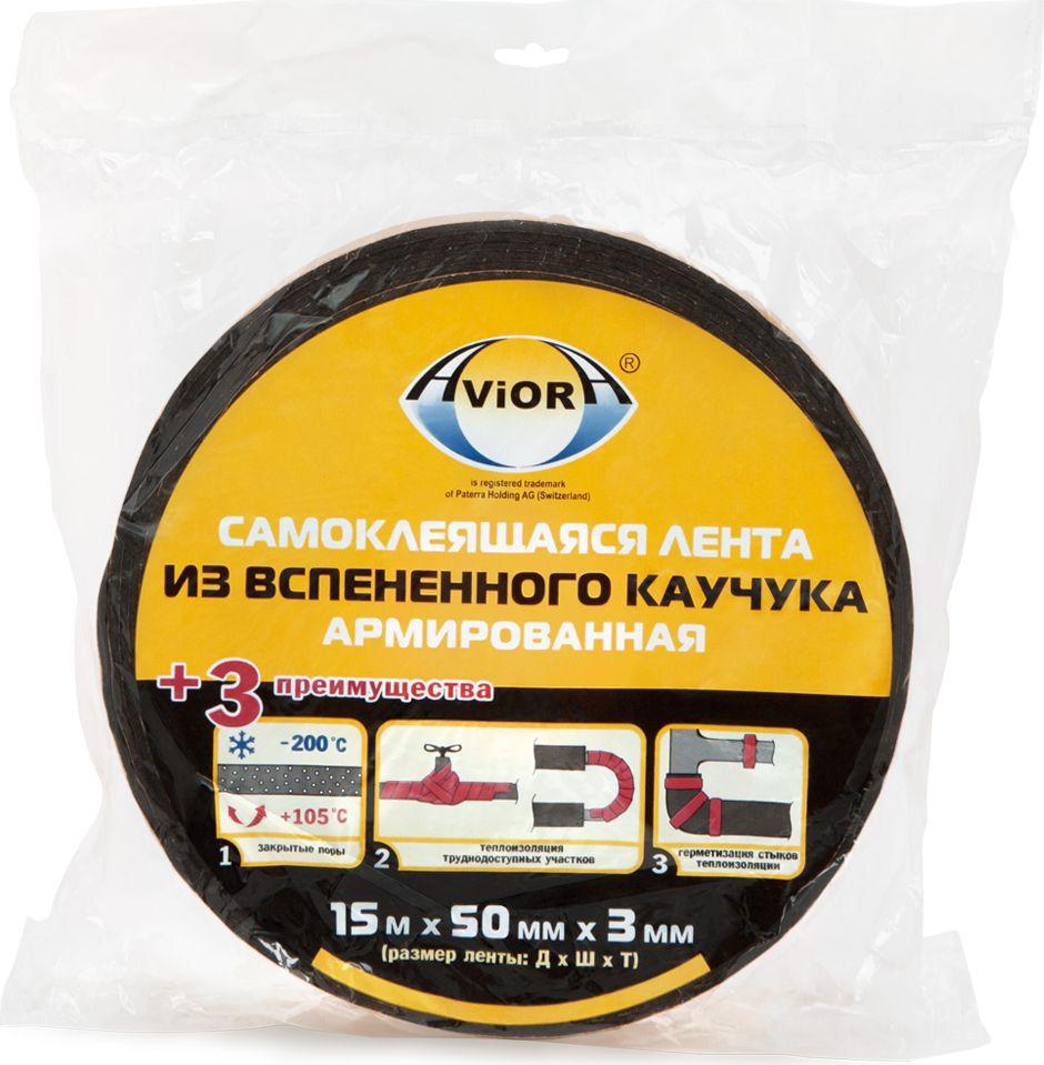 Лента самоклеящаяся Aviora, армированная, цвет: черный, 3 мм х 50 мм х 15 м302-074Предназначена для работы в местах труднодоступных для монтажа теплоизоляционного покрытия (у вентилей, отводов и т.д.), а также для герметизация клеевых швов и соединений из каучуковой теплоизоляции. Лента используются на небольших участках- там, где листовые материалы необходимо разрезать. Позволяет избегать лишних отходов.