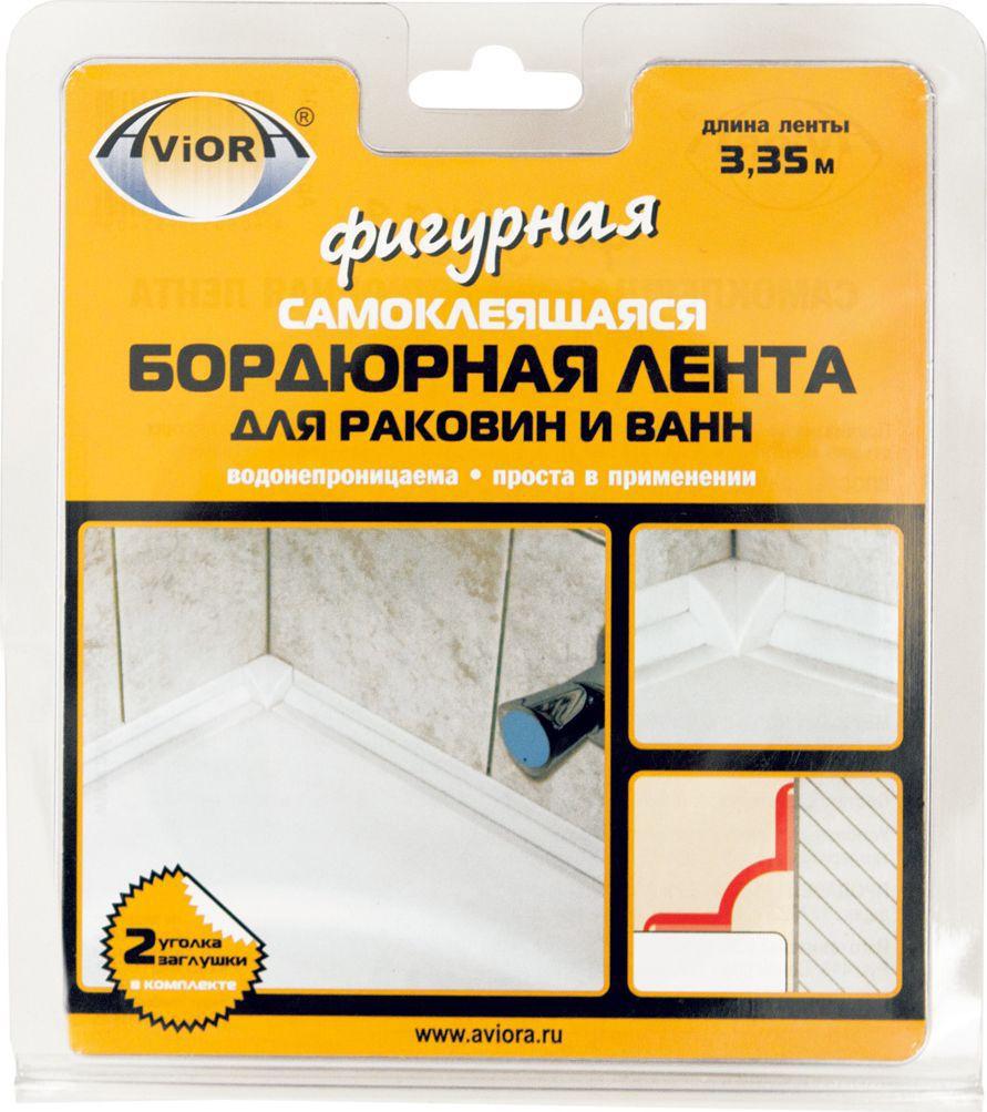 Лента бордюрная клейкая Aviora, фигурная, для ванн и раковин, цвет: белый, длина 3,35 м302-104Бордюрная лента Aviora используется для герметизации стыков, для декорирования ванных комнат, душевых кабин, джакузи, кухонь. На ленту нанесен специальный бутиловый клей, который содержит добавки, препятствующие образованию грибка и плесени. Клеевой состав нанесен по всей ширине ленты, что позволяет исключить ее преждевременное отслаивание и возможные протечки.