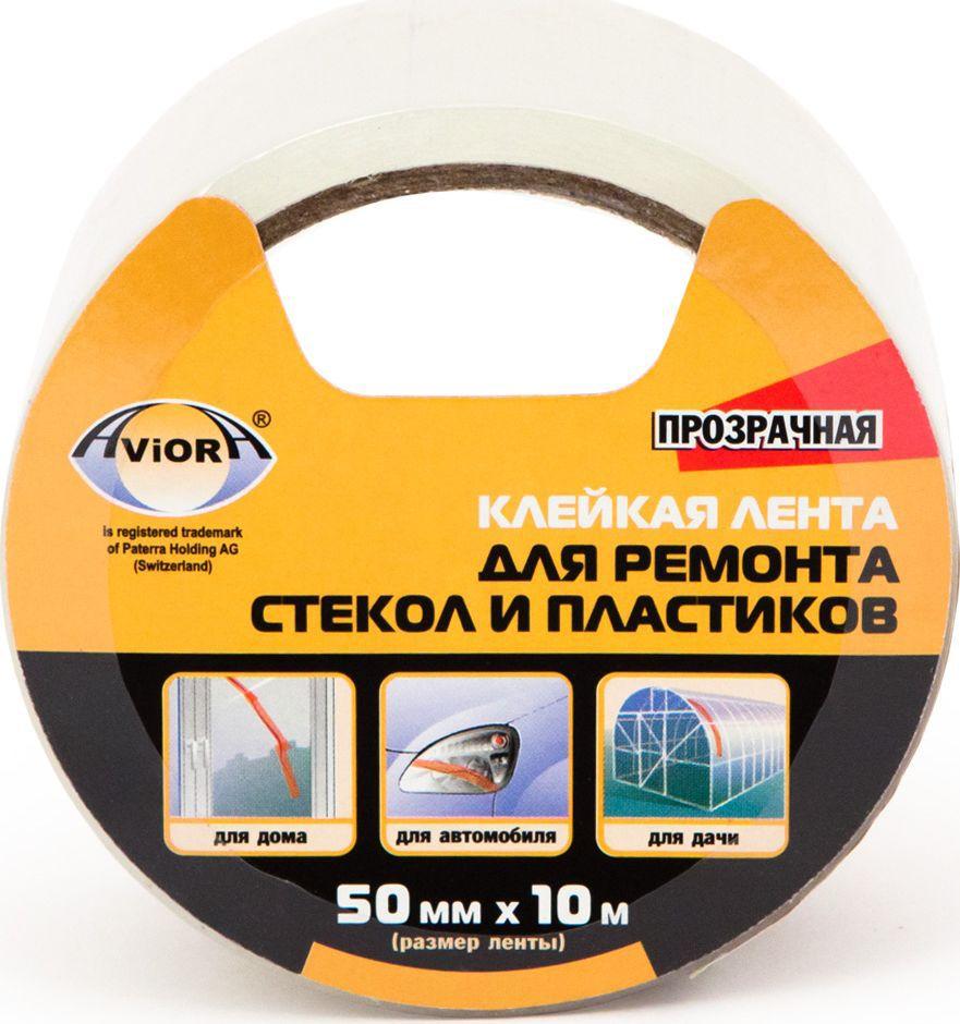 Лента клейкая Aviora, для ремонта стекол и пластиков, цвет: прозрачный, 50 мм х 10 м лента stayer profi клейкая противоскользящая 50мм х 5м 12270 50 05