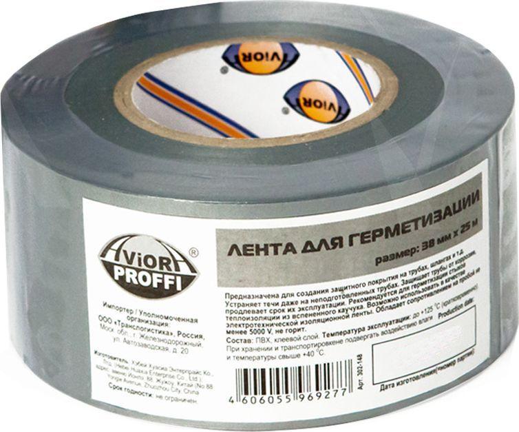 Лента клейкая Aviora Proffi, для герметизации, цвет: серый, 38 мм х 25 м302-148Применяется для герметизации стыков пластиковых труб, а также для герметизации опасных участков соединений и конструкций, находящихся в широком диапазоне температур. Благодаря отличной адгезии и высокой эластичности плотно прилегает к поверхности, обеспечивает стабильность при работе под давлением и в агрессивных средах. Высокая степень защиты от коррозии.