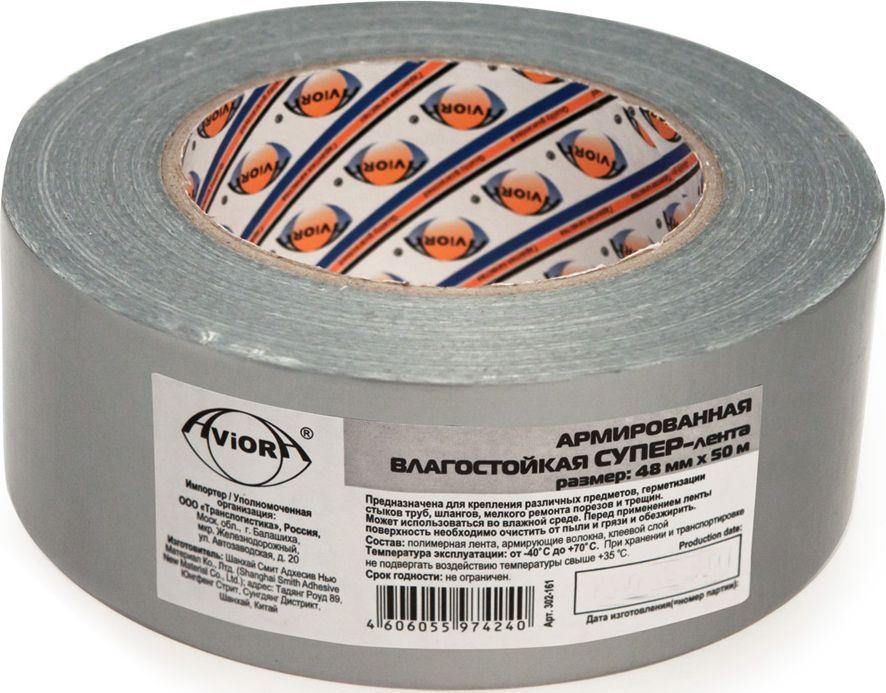 Супер-лента клейкая Aviora, армированная, цвет: серый, 48 мм х 50 м302-161Лента Aviora используется для изоляционных и сантехнических работ с влагоконтактирующими поверхностями: для обмотки поврежденных труб, укрепления щелей и стыков труб; для герметизации швов, панелей, корпусов; для устранения протечек; для защиты воздушных каналов от воды, влажности и пара.Кроме того, лента применяется для заклеивания поврежденных поверхностей, для пучкования проводов, для укрепления грузов, запечатывания тары и защиты товаров, подвергающихся воздействию воды и влаги, и т. д.