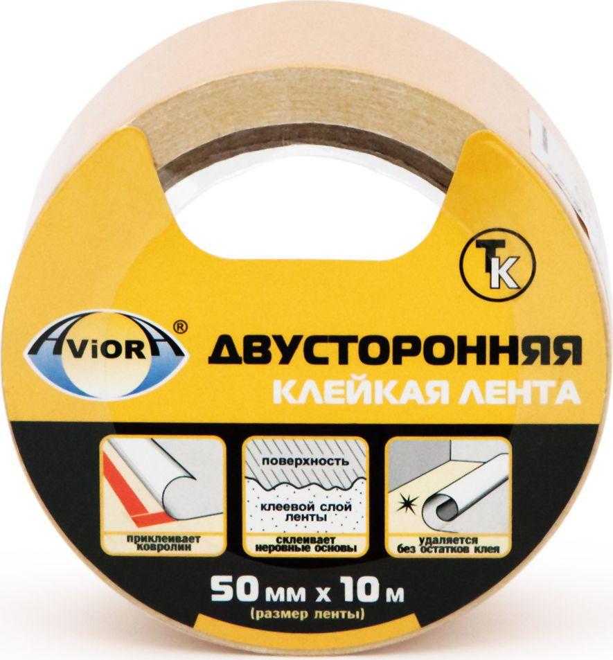 Лента двусторонняя клейкая Aviora, на ТК основе, цвет: белый, 50 мм х 10 м303-006Двусторонняя клейкая лента Aviora на тканевой основе (из хлопка и акрила) обладает высокой гибкостью и мягкостью, что позволяет применять ее на шероховатых и грубых поверхностях. Лента хорошо наклеивается на кромки, точно повторяя все изгибы поверхности. Двусторонние клейкие ленты предназначены для наклеивания на горизонтальные поверхности линолеума, ковровых и других напольных покрытий, для вывешивания плакатов, фотографий, постеров, полотен и других бумажных изделий, нетяжелых оформительских и декоративных элементов интерьера, для крепежа панелей и легких конструкций. Ленты широко используются при монтажных, ремонтных и отделочных работах, в мебельном производстве, в производстве строительных материалов, при организации и проведении выставок, на полиграфических предприятиях, в автомобилестроении.