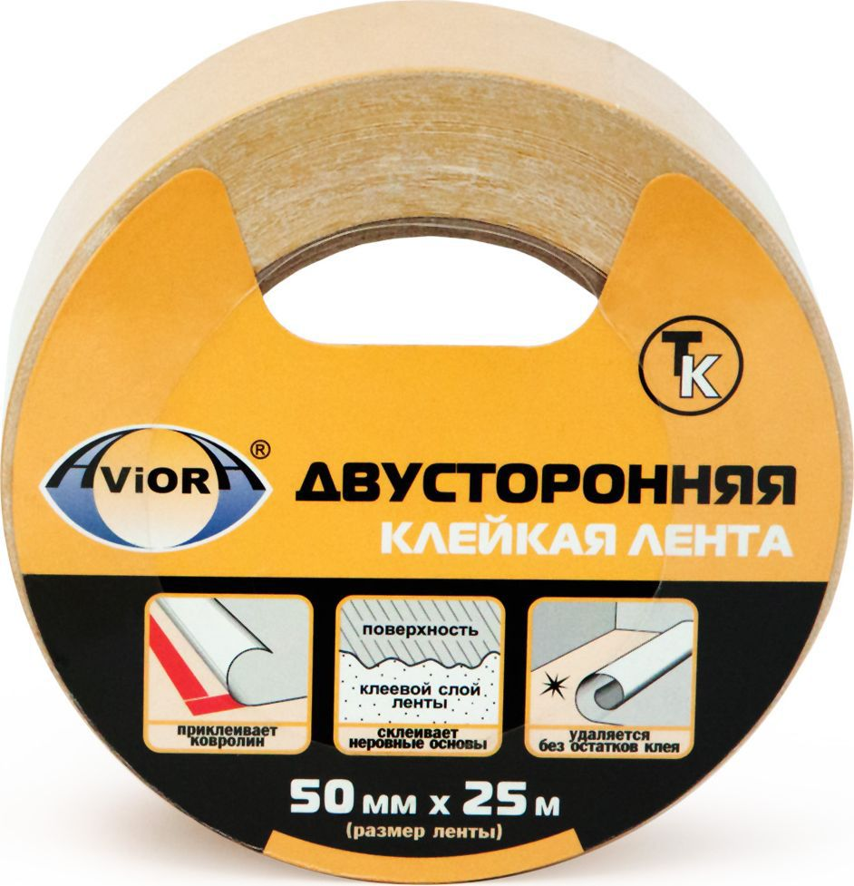 Лента двусторонняя клейкая Aviora, на ТК основе, цвет: белый, 50 мм х 25 м303-008Двусторонняя клейкая лента Aviora на тканевой основе (из хлопка и акрила) обладает высокой гибкостью и мягкостью, что позволяет применять ее на шероховатых и грубых поверхностях. Лента хорошо наклеивается на кромки, точно повторяя все изгибы поверхности. Двусторонние клейкие ленты предназначены для наклеивания на горизонтальные поверхности линолеума, ковровых и других напольных покрытий, для вывешивания плакатов, фотографий, постеров, полотен и других бумажных изделий, нетяжелых оформительских и декоративных элементов интерьера, для крепежа панелей и легких конструкций. Ленты широко используются при монтажных, ремонтных и отделочных работах, в мебельном производстве, в производстве строительных материалов, при организации и проведении выставок, на полиграфических предприятиях, в автомобилестроении.