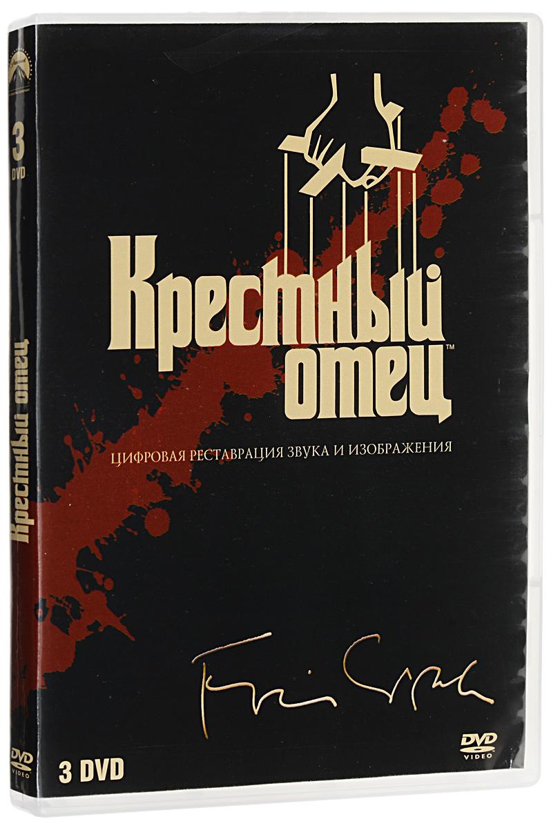 цены Крестный отец (3 DVD)