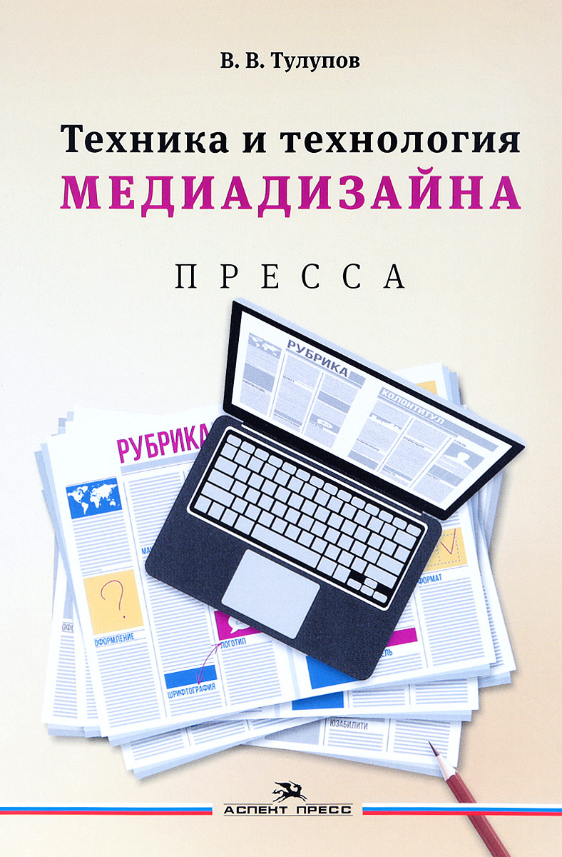 В. В. Тулупов Техника и технология медиадизайна. В 2 книгах. Книга 1. Пресса. Учебное пособие техника