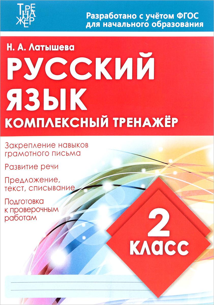 Н. А. Латышева Русский язык. 2 класс. Комплексный тренажер