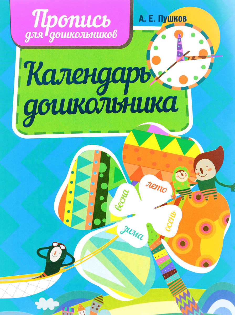 Календарь дошкольника. Пропись для дошкольников