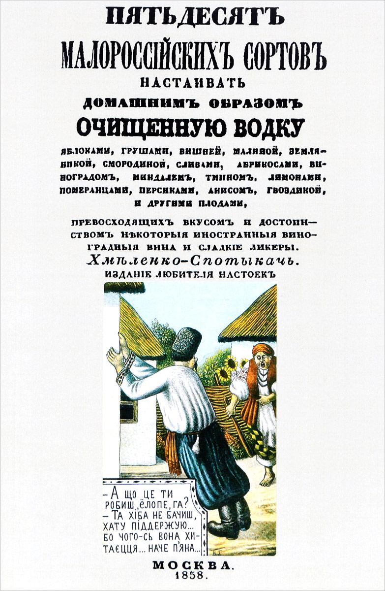 Пятьдесят малороссийских сортов настаивать