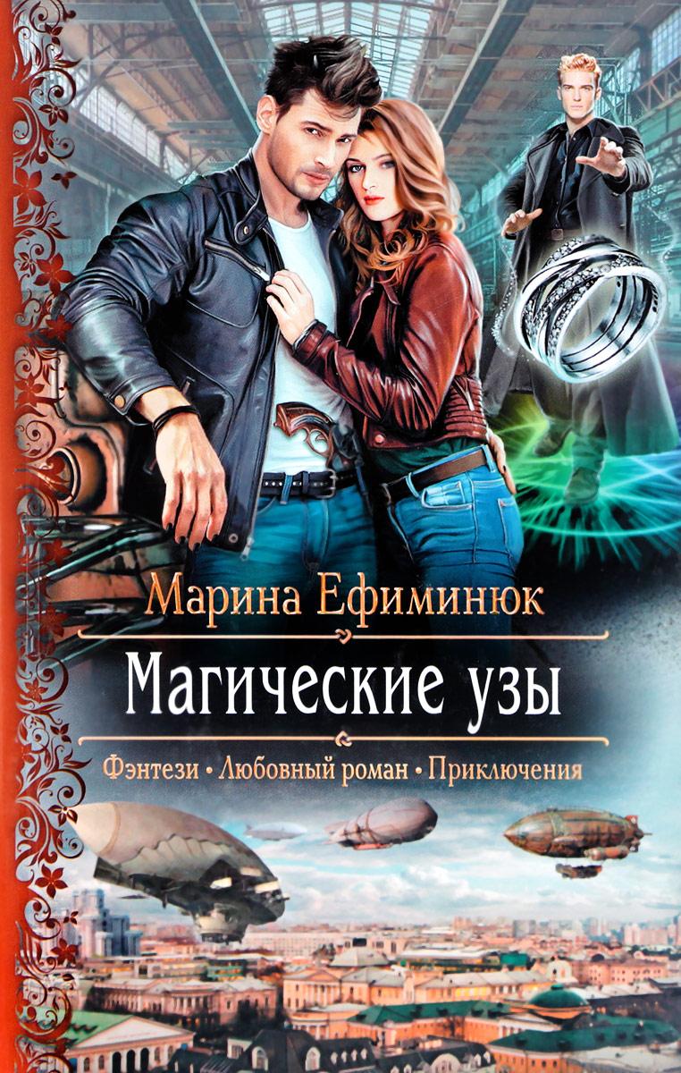 Марина Ефиминюк Магические узы мария семенова валькирия тот кого я всегда жду