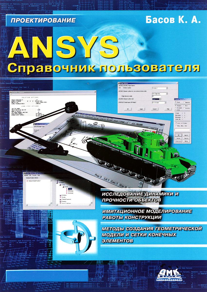 цены К. А. Басов ANSYS. Справочник пользователя
