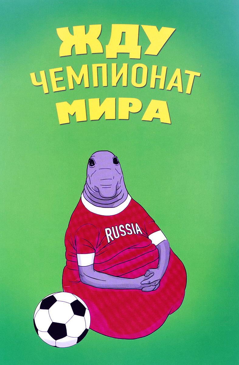 Жду Чемпионат Мира