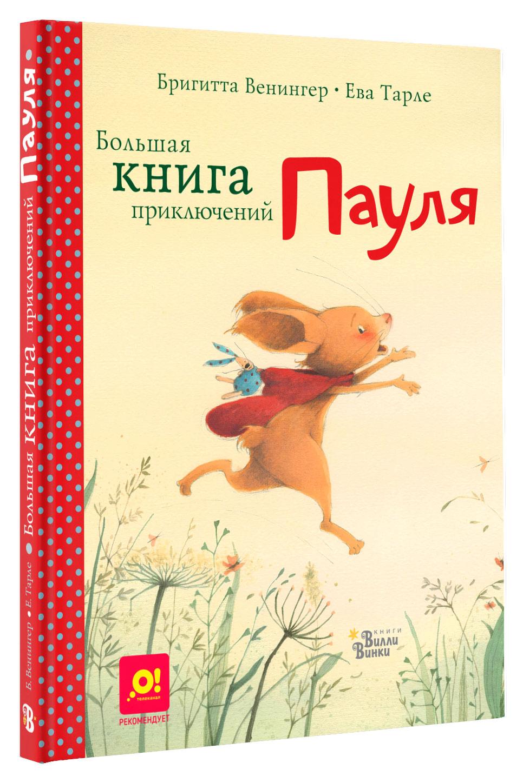 Бригитта Венингер Большая книга приключений Пауля венингер б тарле е 24 зимние истории isbn 9785171047818