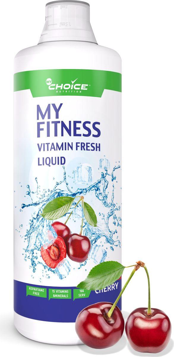 Витаминно-минеральный комплекс MyChoice Nutrition My Fitness Vitamin Fresh Liquid, вишня, 1 л витамины mychoice nutrition vitamin c апельсин 60 шт