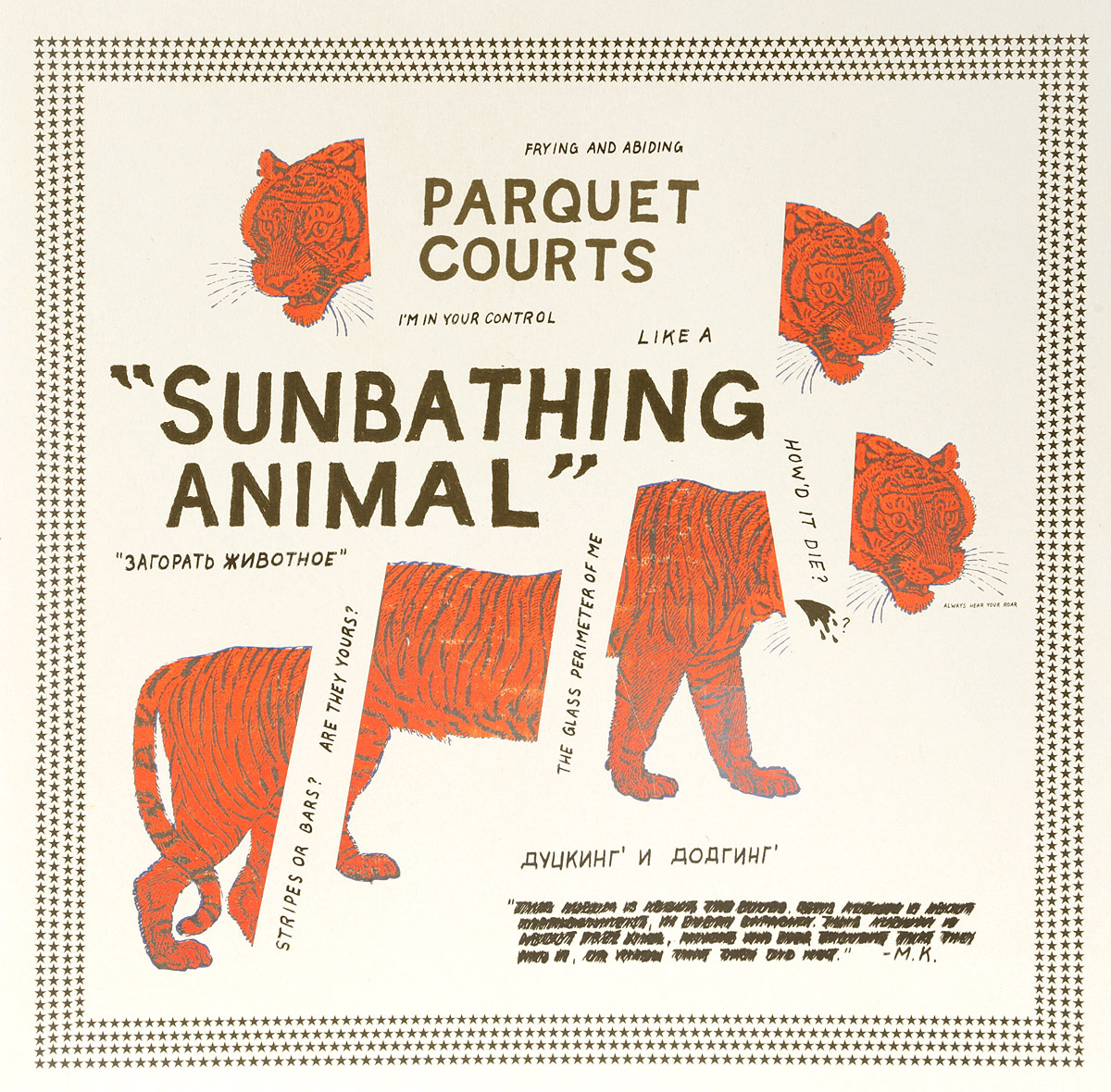 Parquet Courts Parquet Courts. Sunbathing Animal (LP) parquet courts parquet courts performing human 12 lp