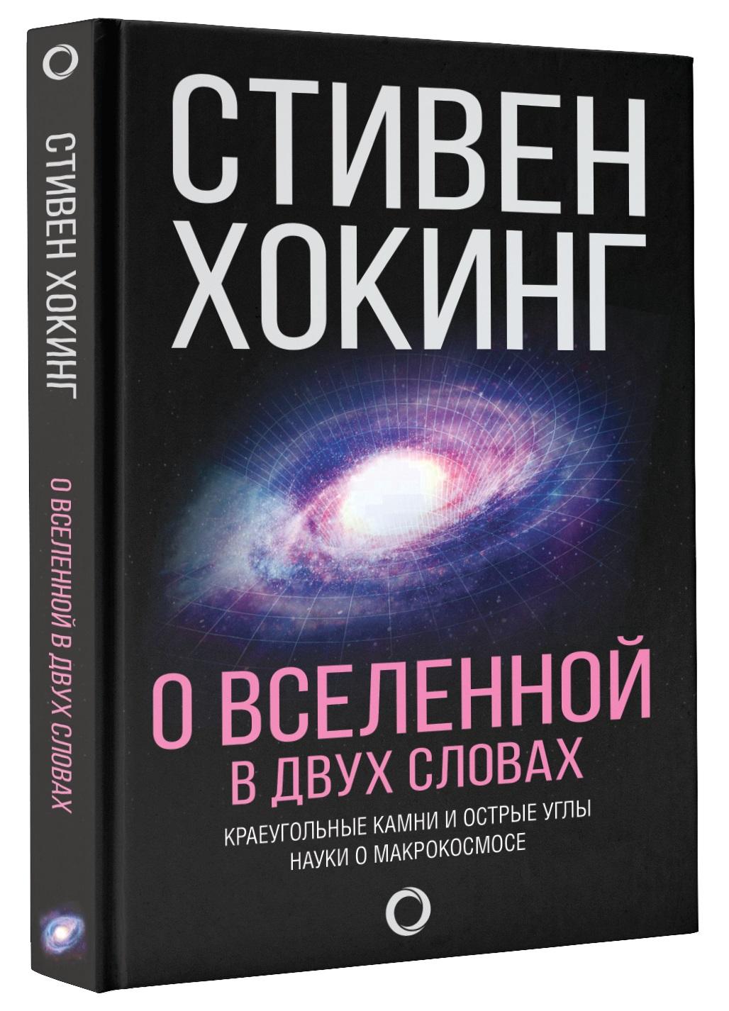 Стивен Хокинг О Вселенной в двух словах парсонс п диксон г ред стивен хокинг за 30 секунд его жизнь теории и вклад в науку в 30 секундных отрывках