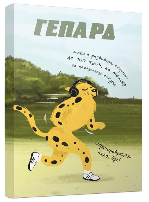 Попурри Блокнот Гепард 32 листа в клетку интернет магазин гепард