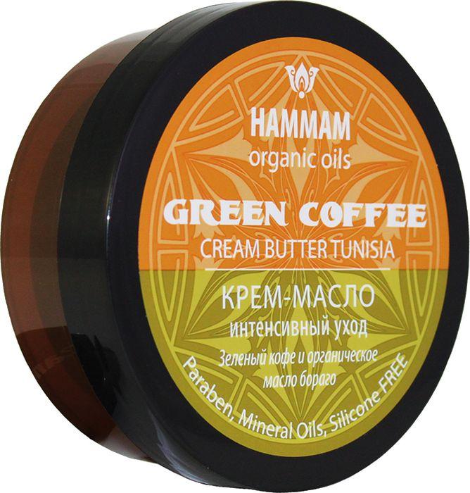 Hammam Organic Oils Крем- Масло Green Coffe Интенсивный Уход, 220 мл380101Роскошное крем-масло Green coffee с нежной текстурой и легким ароматом интенсивно питает, увлажняет, укрепляет кожу, придавая ей гладкость и эластичность. Зеленый кофе обладает мощным антицеллюлитным эффектом, повышает упругость и эластичность кожи, обеспечивает защиту от растяжек, способствует выработке эластина. Органическое масло бораго стимулирует активность клеток, восстанавливает и усиливает барьерные функции кожи, снимает воспаления.