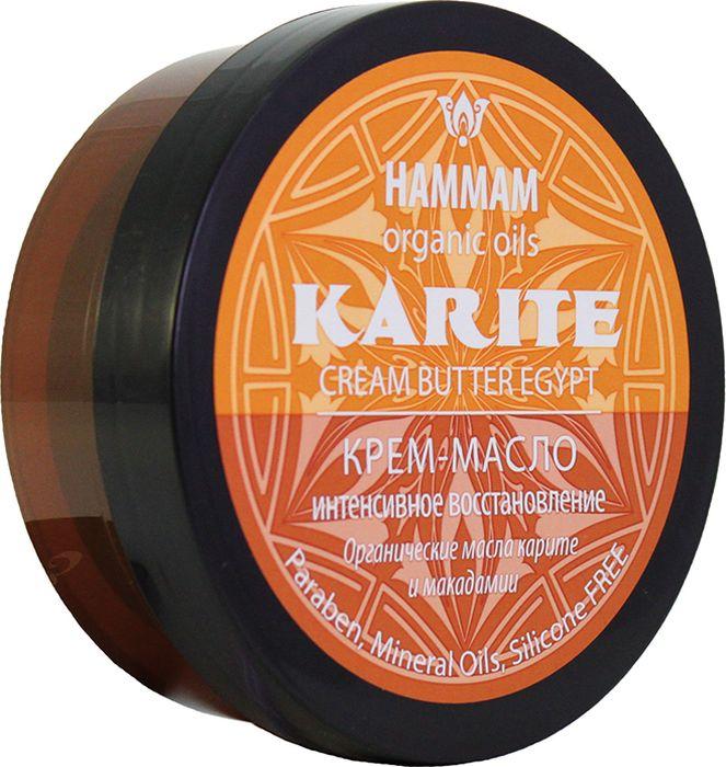 Hammam Organic Oils Крем- Масло Karite Интенсивное Восстановление, 220 мл5200310402555Интенсивно-восстанавливающий крем-масло Karite пробуждает природную энергию кожи, помогает сохранить её молодость и красоту. Органическое масло карите обладает выраженным регенерирующим и увлажняющим действием, стимулирует синтез коллагена, восстанавливает липидный барьер кожи, обеспечивает защиту от УФ-лучей. Органическое масло макадамии восстанавливает упругость кожи, возвращает ей природный тонус и эластичность, разглаживает морщинки.