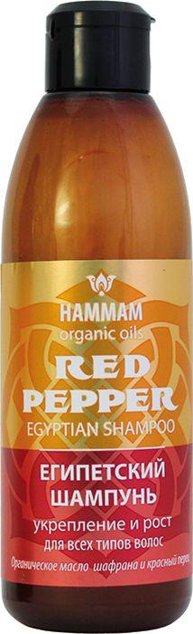 Hammam Organic Oils Шампунь Египетский Red Pepper Укрепление и Рост, 320 мл380401Египетский шампунь Red Pepper, обогащенный органическим маслом шафрана и экстрактом красного перца, бережно очищает, не нарушая естественную защиту волос, обеспечивает необходимый уход. Красный перец улучшает микроциркуляцию крови в коже головы, повышает снабжение волосяных луковиц кислородом и питательными веществами, укрепляет корни волос, ускоряет рост здоровых волос, предотвращает появление перхоти. Органическое масло шафрана восстанавливает и укрепляет структуру волос по всей длине, улучшает их рост, возвращает здоровый блеск и силу.
