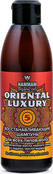 Hammam Organic Oils Восстанавливающий Шампунь Oriental Luxury для всех типов волос, 320 мл380405Органические масла черного тмина и ладана, масло мирры. Шампунь Oriental Luxury изготовлен на основе пяти восточных масел, оказывающих благотворное влияние на волосы. Органическое масло черного тмина восстанавливает поврежденные волосы, повышает эластичность, возвращает волосам природную силу и блеск. Органический ладан питает и улучшает структуру волоса, придает блеск и естественную красоту. Органическое масло карите увлажняет и восстанавливает волосы по всей длине. Органическое масло оливы смягчает волосы, делает их гладкими и блестящими. Масло мирры активизирует работу волосяных фолликулов, укрепляя тем самым волосы, делая их гуще и здоровее.