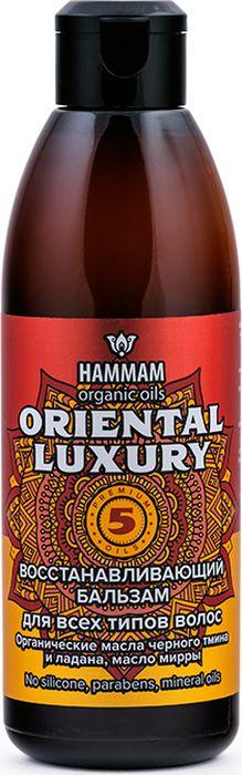 Hammam Organic Oils Восстанавливающий Бальзам Oriental Luxury для всех типов волос, 320 мл380605Органические масла черного тмина и ладана, масло мирры. Бальзам для волос Oriental Luxury изготовлен на основе пяти восточных масел, которые помогают волосам восстановить их естественный блеск и жизненную силу, интенсивно питают, придают и гладкость и эластичность. Органическое масло черного тмина восстанавливает поврежденные волосы, повышает эластичность, значительно улучшает их внешний вид. Органический ладан питает и улучшает структуру волоса, придает блеск и естественную красоту. Органическое масло карите наполняет волосы влагой, восстанавливает, обеспечивает защиту от УФ-лучей. Органическое масло оливы смягчает волосы, делает их гладкими и блестящими. Масло мирры активизирует работу волосяных фолликулов, укрепляет волосы, делая их гуще и здоровее.