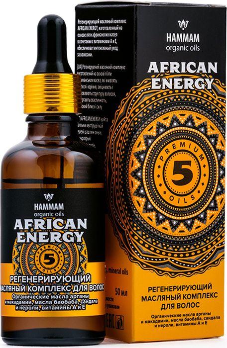 Hammam Organic Oils Регенерирующий Масляный Комплекс African Energy для всех типов волос, 50 мл381701Органические масла арганы и макадамии, масла баобаба, сандала и нероли, витамины A и Е. Регенерирующий масляный комплекс African Energy, изготовленный на основе пяти африканских масел в сочетании с витаминами А и Е, обеспечивает интенсивный уход за волосами. Ценнейшее органическое масло марокканской арганы, питает волосы и корни, восстанавливает сухие и ослабленные концы, придает волосам блеск и мягкость. Органическое масло макадамии регулирует баланс кожи головы, укрепляет и восстанавливает структуру волос, возвращая здоровый блеск и пышность. Органическое масло оливы питает волосы, делая их шелковистыми, гладкими и блестящими. Масло сандала укрепляет корни, стимулирует рост волос, способствует устранению перхоти. Масло баобаба увлажняет и укрепляет поврежденные волосы, предотвращает расслоение кончиков. Масло нероли возвращает эластичность и дарит изысканный неповторимый аромат. Масло репейника способствует укреплению волос и стимулирует их рост. Витамин А делает волосы прочными, упругими и эластичными. Витамин Е способствует росту и восстановлению волос.