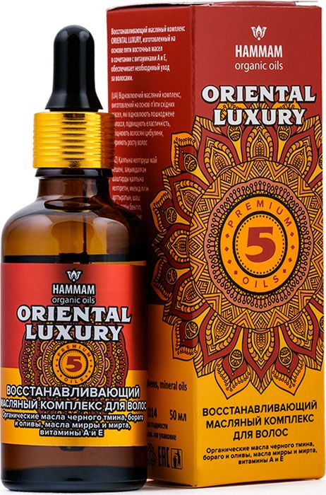 Hammam Organic Oils Восстанавливающий Масляный Комплекс Oriental Luxury для всех типов волос, 50 мл381702Органические масла черного тмина, бораго и оливы, масла мирры и мирта, витамины А и Е. Восстанавливающий масляный комплекс, изготовленный на основе пяти восточных масел в сочетании с витаминами А и Е, обеспечивает необходимый уход за волосами. Органическое масло черного тмина восстанавливает поврежденные волосы, повышает эластичность, возвращает волосам природную силу и блеск. Органическое масло оливы питает волосы, делая их шелковистыми, гладкими и блестящими. Органическое масло бораго восстанавливает структуру волоса, повышает эластичность, придает блеск и естественную красоту. Масло мирры активизирует работу волосяных фолликулов, укрепляет волосы, делая их гуще и здоровее. Масло мирта укрепляет волосяные луковицы и улучшает структуру волос. Масло репейника способствует укреплению волос и стимулирует их рост. Витамин А делает волосы прочными, упругими и эластичными. Витамин Е способствует росту и восстановлению волос.