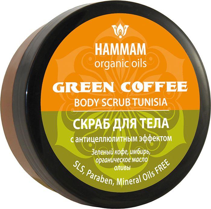 Hammam Organic Oils Скраб для тела Green Coffee, с антицеллютным эффектом, 220 мл382301Зеленый кофе, имбирь, органическое масло оливы. Восхитительный скраб для тела эффективно очищает кожу, делает ее ровной и шелковистой. Зеленый кофе обладает мощным антицеллюлитным эффектом, повышает эластичность и упругость кожи, препятствует появлению растяжек. Эфирное масло имбиря восстанавливает энергетический баланс кожи, оказывает тонизирующее и стимулирующее действие. Органическое масло оливы активно увлажняет, повышает упругость и эластичность кожи.