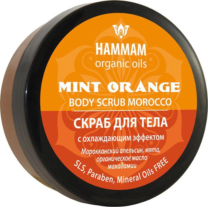 Hammam Organic Oils Скраб для тела Mint Orange, с охлаждающим эффектом, 220 мл382302Марокканский апельсин, мята, органическое масло макадамии. Восхитительный скраб для тела эффективно очищает кожу, делает ее ровной и шелковистой. Масло марокканского апельсина активизирует микроциркуляцию и способствует активному выведению токсинов. Масло дикой мяты оказывает охлаждающий эффект, повышает тонус и эластичность кожи. Органическое масло макадамии восстанавливает упругость кожи, возвращает ей природный тонус и эластичность.