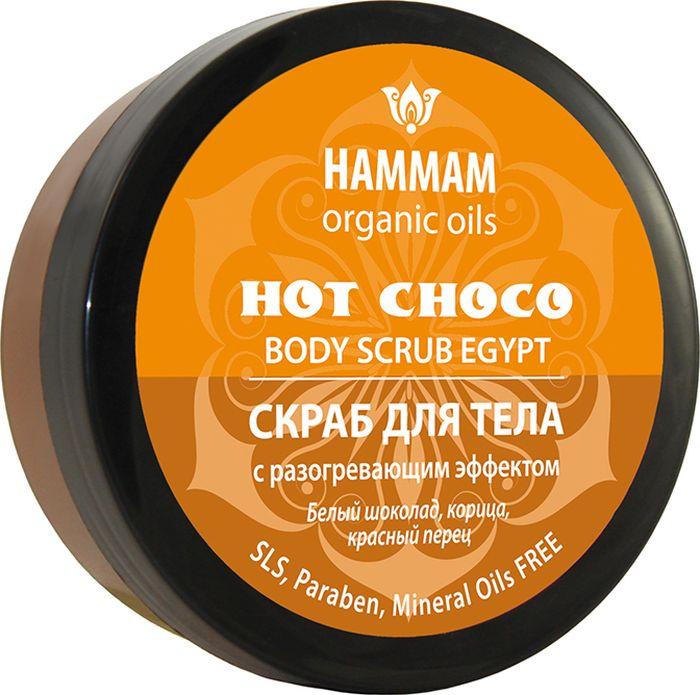Hammam Organic Oils Скраб для тела Hot Choco, с разогевающим эффектом, 220 мл382303Белый шоколад, корица, красный перец. Восхитительный скраб для тела эффективно очищает кожу, делает ее ровной и шелковистой. Белый шоколад способствует активному питанию и регенерации кожи, оказывает антиоксидантное действие. Масло корицы стимулирует обмен веществ и улучшает микроциркуляцию. Красный перец оказывает разогревающее действие, способствует расщеплению жировых отложений в проблемных зонах.