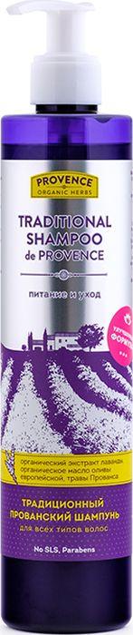 Provence Organic Herbs Прованский ШампуньТрадиционный Питание и Уход Traditional Shampoo De Provence, 345 мл410401Органический экстракт лаванды, Органическое масло оливы европейской, травы Прованса. Традиционный прованский шампунь, изготовленный на основе органических масел и экстрактов, обеспечивает необходимый бережный уход за волосами любого типа. Органическое масло оливы европейской обладает прекрасными смягчающими и увлажняющими свойствами, восстанавливает структуру волос, придает им эластичность и блеск. Органический экстракт лаванды оказывает противовоспалительное и успокаивающее действие, способствует устранению перхоти, препятствует выпадению волос. Комплекс прованских трав укрепляет волосы, оказывает противовоспалительное и тонизирующее действие на кожу головы.