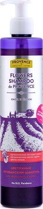 Provence Organic Herbs Прованский Шампунь Цветочный Сила и Блеск Flower Shampoo De Provence, 345 мл410402Органический экстракт ириса, органическое масло карите, цветы пиона. Цветочный прованский шампунь, изготовленный на основе органического масла карите и органических экстрактов прованских цветов, мягко очищает волосы и обеспечивает необходимый бережный уход . Органический экстракт ириса стимулирует рост волос, увеличивает их густоту. Органическое масло карите увлажняет волосы изнутри, восстанавливает их структуру, придает им эластичность и блеск, обеспечивает защиту от УФ-лучей. Экстракт пиона оказывает успокаивающее и противовоспалительное действие.