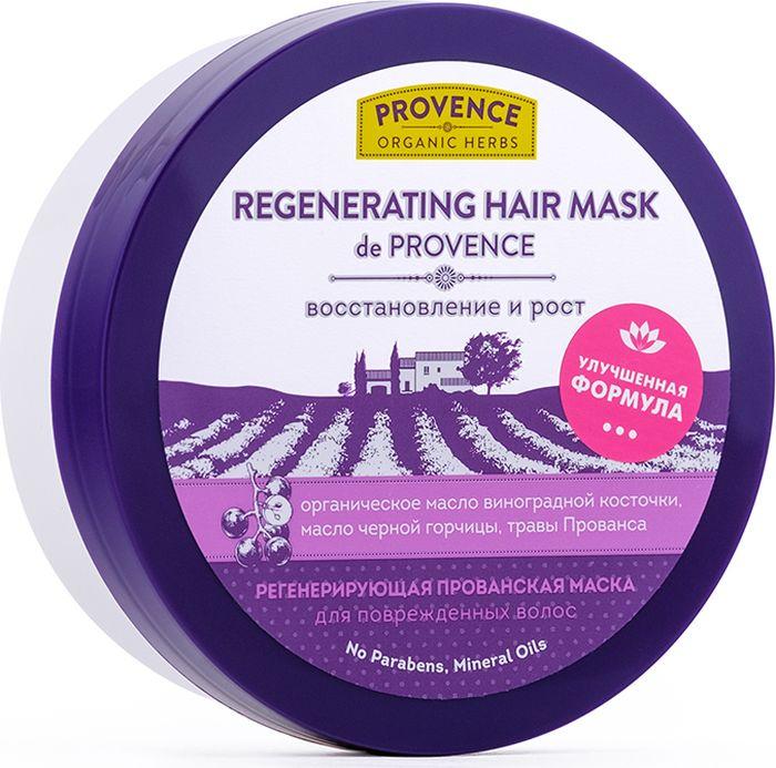 Provence Organic Herbs Прованская Маска для волос Регенерирующая Восстановление и Рост Regenerating Hair Mask De Provence, 220 мл410603Органическое масло виноградной косточки, масло черной горчицы, травы Прованса. Регенерирующая прованская маска восстанавливает и укрепляет структуру волос, делает их мягкими, эластичными и послушными. Органическое масло виноградной косточки обладает регенерирующим действием, восстанавливает поврежденные волосы от корней до кончиков. Масло черной горчицы усиливает кровообращение кожи головы, снабжает волосяные луковицы кислородом и питательными веществами, способствует активному росту волос. Комплекс прованских трав укрепляет волосы, оказывает противовоспалительное и тонизирующее действие.