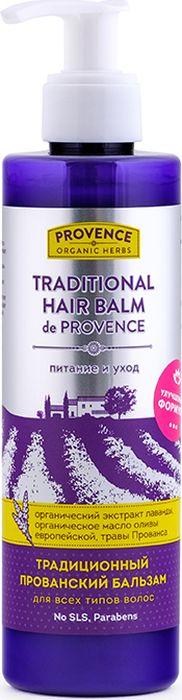 Provence Organic Herbs Прованский Бальзам для волос Традиционный Питание и Уход Traditional Hair Balm De Provence, 245 мл410604Органические масло оливы европейской и экстракт лаванды, травы Прованса. Традиционный прованский бальзам, изготовленный на основе органических экстрактов и масла, придает волосам уникальную мягкость, естественную легкость и объем, облегчает расчесывание, обеспечивает антистатический эффект. Органический экстракт лаванды оказывает противовоспалительное и успокаивающее действие, способствует устранению перхоти, укрепляет корни, препятствует выпадению волос. Органическое масло оливы европейской питает волосы, восстанавливает их структуру, придает эластичность и блеск. Комплекс прованских трав укрепляет волосы, оказывает противовоспалительное и тонизирующее действие на кожу головы.