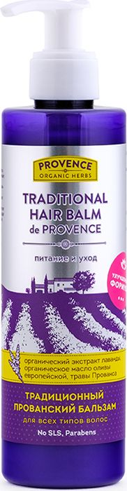 Provence Organic Herbs Прованский Бальзам для волос Традиционный Питание и Уход Traditional Hair Balm De Provence, 245 мл skidmore organic chemistry i for dummies®