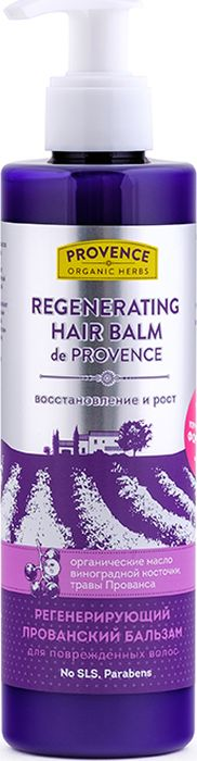 Provence Organic Herbs Прованский Бальзам для волос Регенерирующий Восстановление и Рост Regenerating Hair Balm De Provence, 245 мл410606Органическое масло виноградной косточки, травы Прованса. Регенерирующий прованский бальзам, изготовленный на основе органического масла виноградной косточки и прованских трав, придает волосам уникальную мягкость, естественную легкость и объем, облегчает расчесывание, обеспечивает антистатический эффект. Органическое масло виноградной косточки обладает увлажняющим и регенерирующим действием, восстанавливает поврежденные волосы, делает их здоровыми и блестящими. Комплекс прованских трав укрепляет волосы, оказывает противовоспалительное и тонизирующее действие на кожу головы.