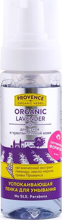 Provence Organic Herbs Пенка для умывания Успокаивающая Organic Lavender, 165 мл410705Органический экстракт лаванды, масло нероли, травы Прованса. Нежная пенка, обогащенная органическим экстрактом лаванды и маслом нероли, бережно очищает, увлажняет и успокаивает уставшую и раздраженную кожу. Органический экстракт лаванды оказывает успокаивающее, антисептическое и бактерицидное действие. Масло нероли восстанавливает гидролипидный барьер, оберегая кожу от пересыхания и потери эластичности. Комплекс прованских трав обладает противовоспалительными и антисептическими свойствами, предотвращает появление прыщей.