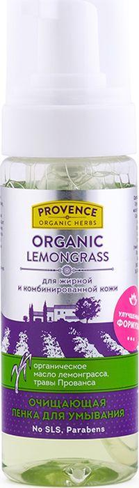 Provence Organic Herbs Пенка для умывания Очищающая Organic Lemongrass, 165 мл410706Органическое масло лемонграсса, травы Прованса. Нежная пенка, обогащенная органическим маслом лемонграсса и экстрактами прованских трав, тщательно очищает кожу, помогает избавиться от жирного блеска, матирует, придавая коже здоровый и свежий вид. Масло лемонграсса обладает увлажняющим и регенерирующим действием, улучшает обменные процессы в клетках, защищает кожу от преждевременного старения. Комплекс прованских трав обладает тонизирующими, противовоспалительными и антисептическими свойствами, предотвращает появление прыщей.