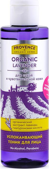 Provence Organic Herbs Тоник для лица Успокаивающий Organic Lavender, 200 мл411902Органический экстракт лаванды, гиалуроновая кислота. Тоник для лица Organic Lavender эффективно увлажняет, успокаивает уставшую и раздраженную кожу. Органический экстракт лаванды оказывает успокаивающее, антисептическое, бактерицидное и заживляющее действие. Гиалуроновая кислота приостанавливает процессы увядания кожи, повышает упругость, обеспечивает эффект лифтинга. Комплекс аминокислот активизирует процессы регенерации клеток кожи, оказывает омолаживающее действие.