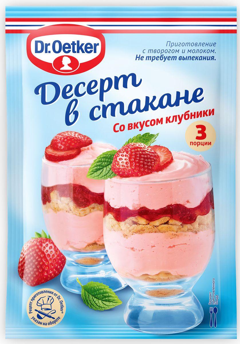 Dr.Oetker десерт в стакане со вкусом клубники, 45 г1-84-004502Универсальная начинка и украшение для торта.