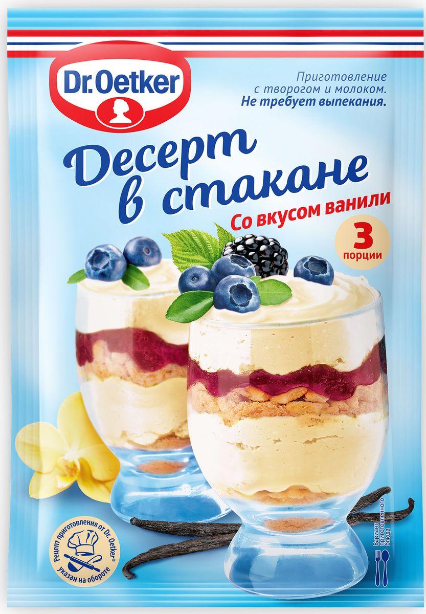 Dr.Oetker десерт в стакане со вкусом ванили, 46 г1-84-004501Универсальная начинка и украшение для торта.