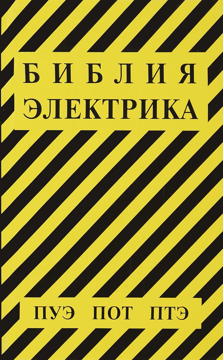Zakazat.ru: Библия электрика. ПУЭ. ПОТ. ПТЭ