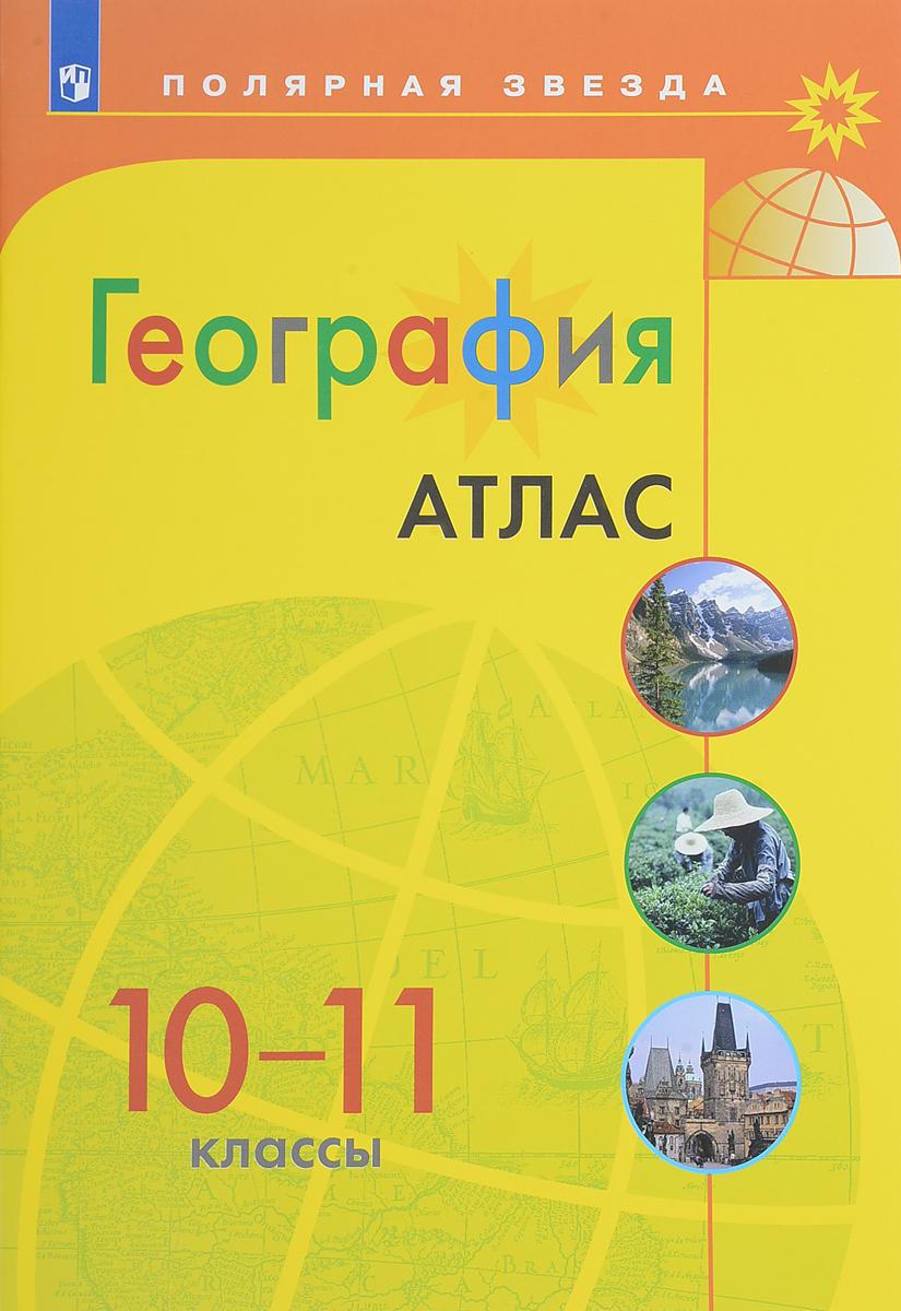 География. 10-11 классы. Атлас география 10 11 классы атлас традиционный комплект рго