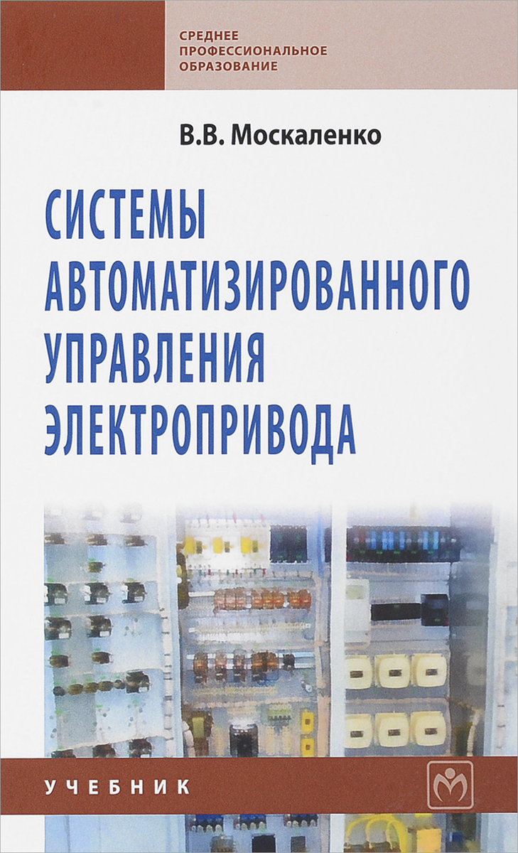 Системы автоматизированного управления электропривода. Учебник