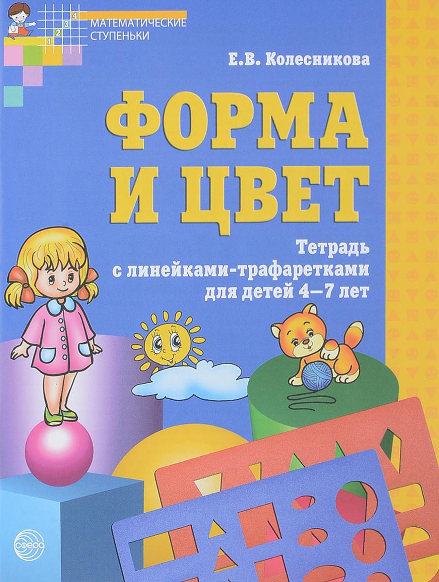 Форма и цвет. Тетрадь для детей 4-7 лет (+ 2 трафарета)