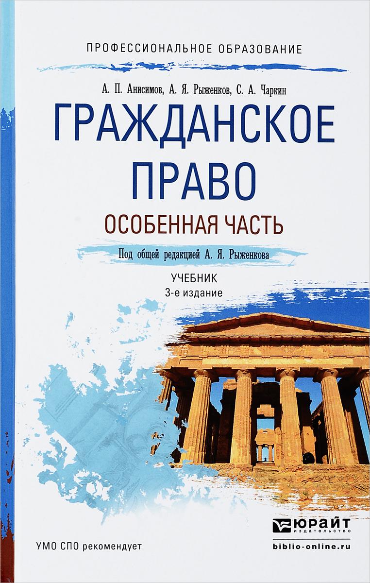все цены на А. П. Анисимов, А. Я. Рыженков, С. А. Чаркин Гражданское право. Особенная часть. Учебник онлайн