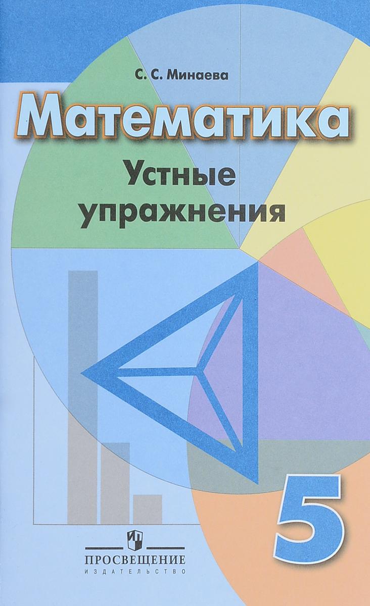 С. С. Минаева Математика. 5 класс. Устные упражнения упражнения для глаз
