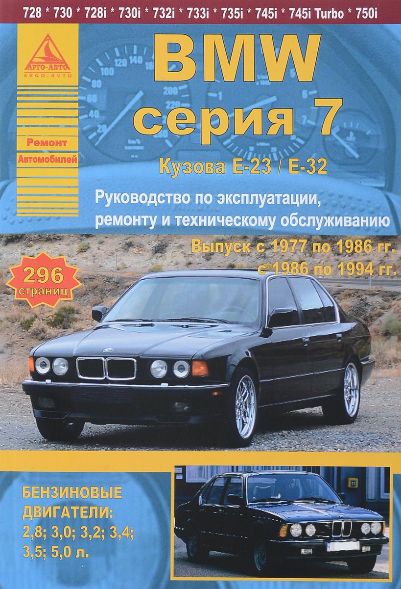 BMW серии 7. Выпуск с 1977 по 1994 гг. Руководство по эксплуатации, ремонту и техническому обслуживанию